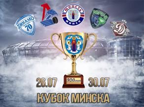 """Rīgas """"Dinamo"""" vasarā cīnīsies par Minskas kausu"""