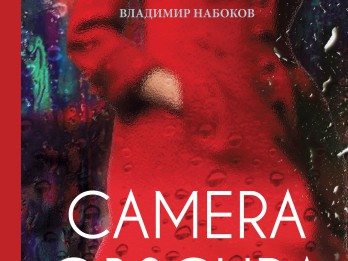 "Vladimirs Nabokovs ""CAMERA OBSCURA"""