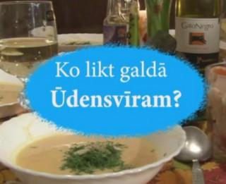 Video: #3 Astroloģiskā virtuve – Ko likt galdā Ūdensvīram?